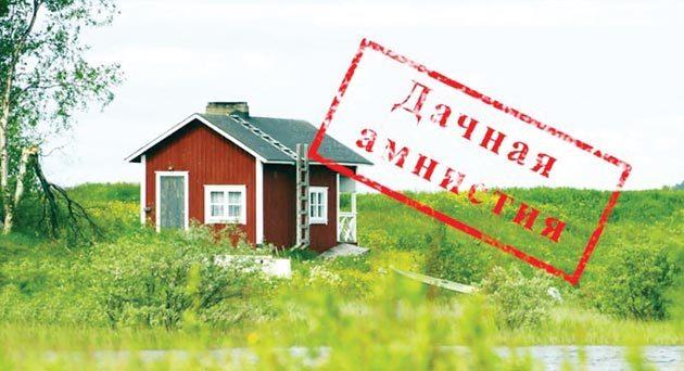 Дачная амнистия упрощает процедуру приватизации земли