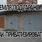 Статья о приватизации земли под гаражом