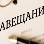Статья по оформлению завещания на дом и землю