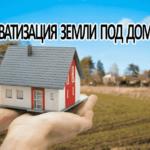 Статья по вопросам приватизации земли под домом