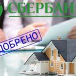 Инструкция к действию при одобрении ипотеки Сбербанка