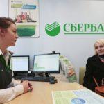Составление предварительного договора по ипотеке в Сбербанк